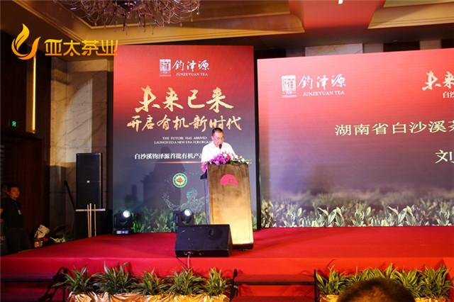 湖南省白沙溪茶厂股份有限公司总经理刘新安