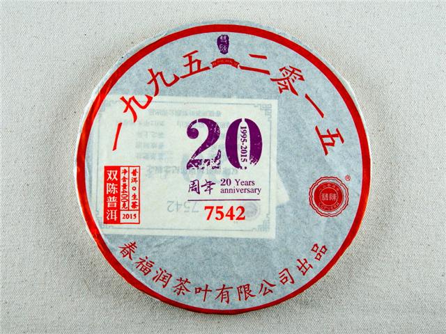 2014年双陈20周年纪念版7542