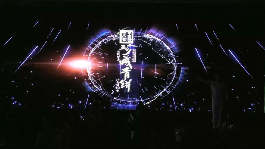 """中吉号年度钜献""""班章·珍藏青饼""""暨新零售发布盛典"""