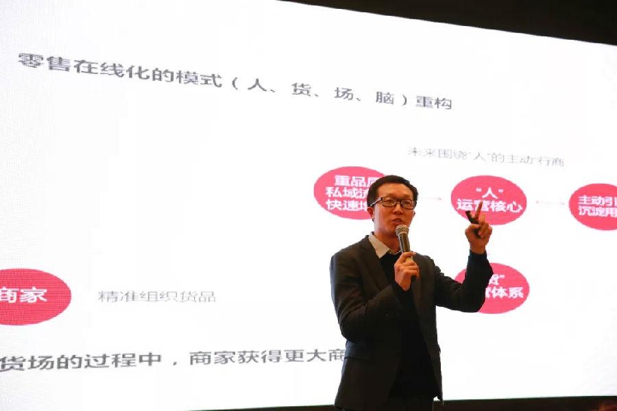 汪雄海先生作中吉号新零售商业模式发布演讲