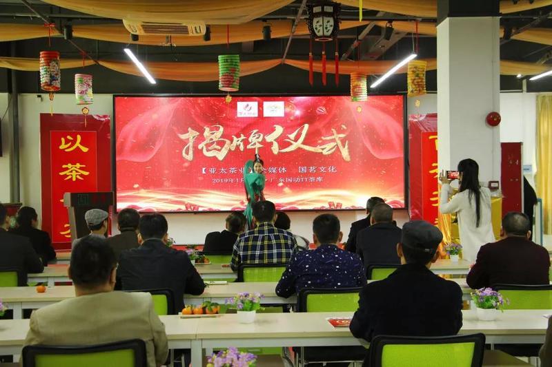 喜讯 【亚太雷竞技】全媒体、国茗文化揭牌仪式圆满成功!