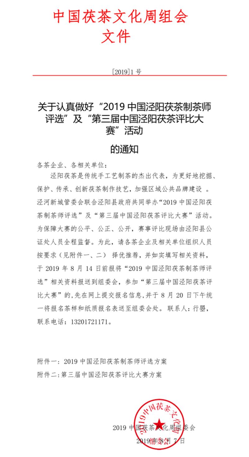 专业茶事活动 :2019中国泾阳茯茶制茶大师评选火热报名中