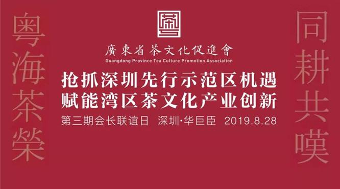 走进华巨臣:广东省茶促会第三次会长联谊日圆满举办