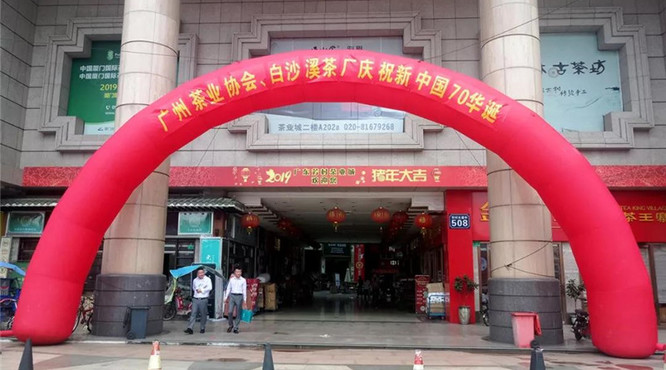 歌唱祖国 筑梦未来:广州茶业协会庆祝中国70华诞活动圆满举办