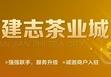 东莞建志茶业城:立足厚街 面向世界