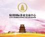 陆羽普洱茶收藏评级中心成立仪式