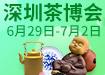 2017深圳茶博会