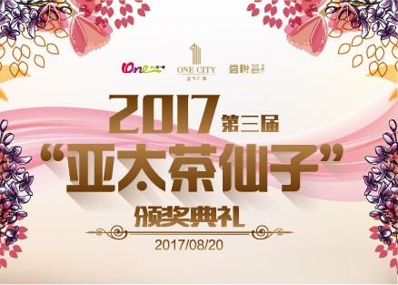 第三届亚太茶仙子颁奖典礼