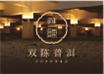 招商加盟丨双陈普洱以全产业链的5大优势诚邀您的加盟