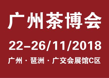 广州茶博会(益武)