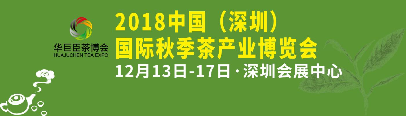 2018深圳茶博会