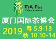 2019厦门茶博会