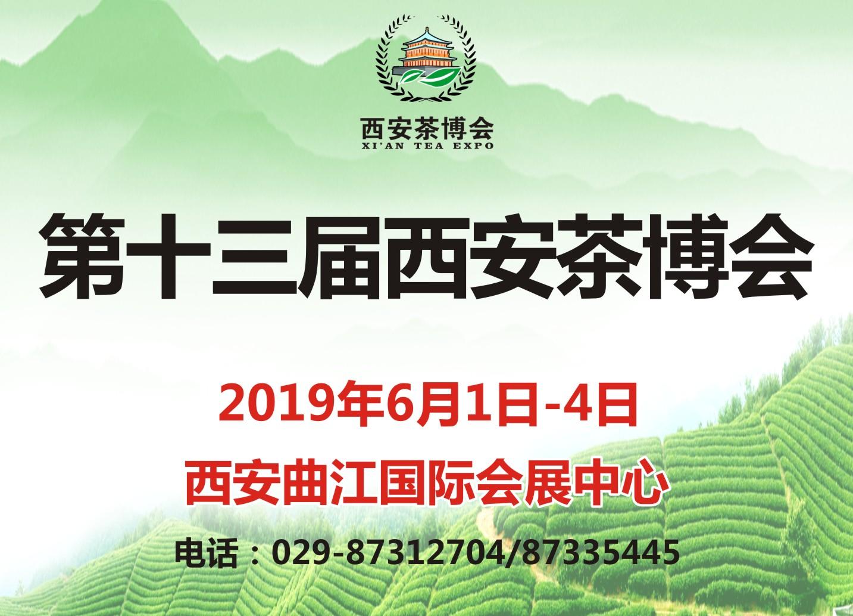 西安茶博会