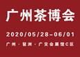 益武 广州茶博会