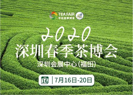 华巨臣2020年深圳茶博会