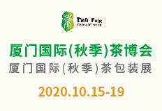 2020厦门茶博会