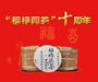 """邓时海:""""福禄圆茶""""十周年品鉴会."""