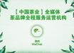 亚太茶业微信公众平台