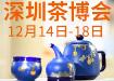 华巨臣茶博会